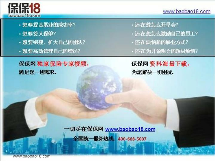 www.baobao18.com