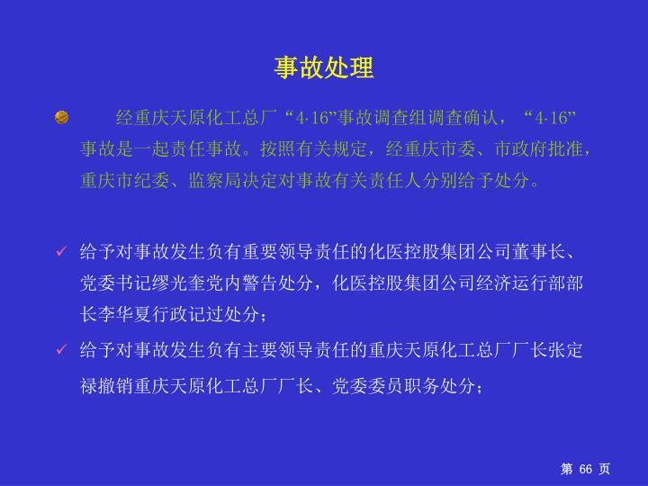 经重庆天原化工总厂