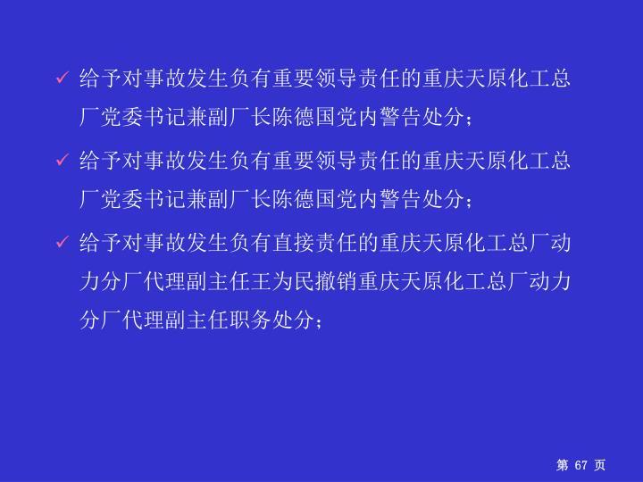给予对事故发生负有重要领导责任的重庆天原化工总厂党委书记兼副厂长陈德国党内警告处分;