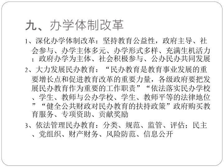 九、办学体制改革
