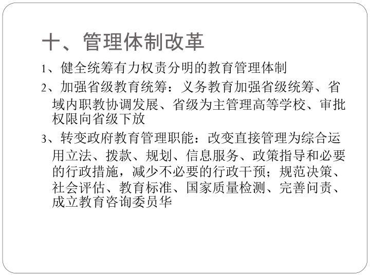 十、管理体制改革
