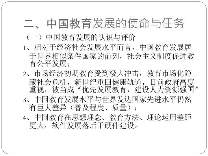 二、中国教育发展的使命与任务