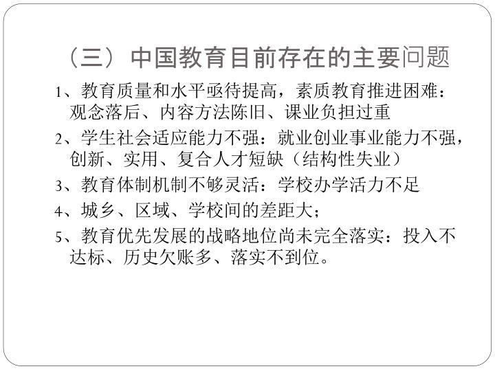 (三)中国教育目前存在的主要问题