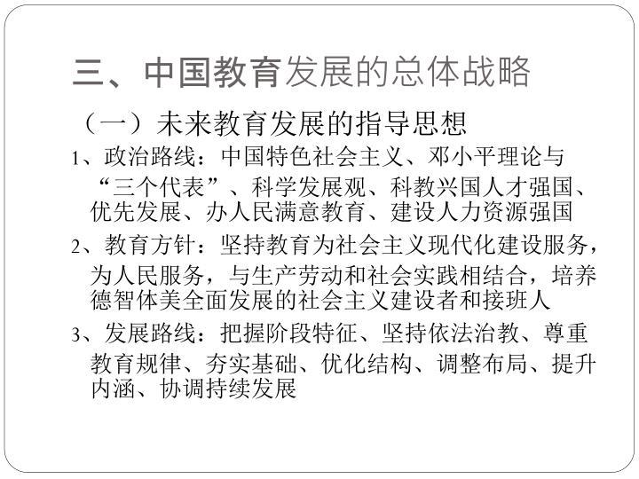 三、中国教育发展的总体战略