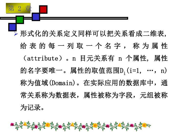 形式化的关系定义同样可以把关系看成二维表