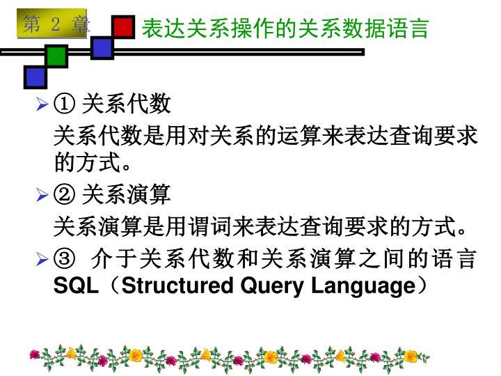 表达关系操作的关系数据语言
