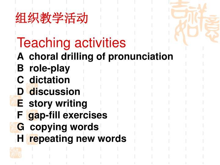 组织教学活动