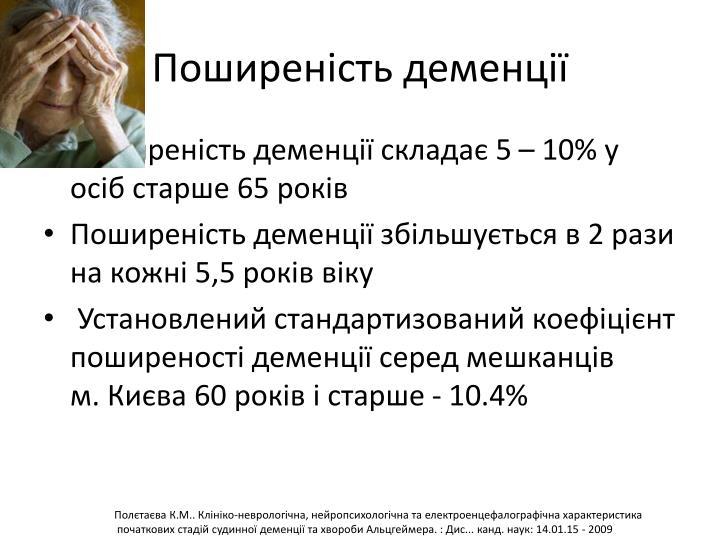 Поширеність деменції