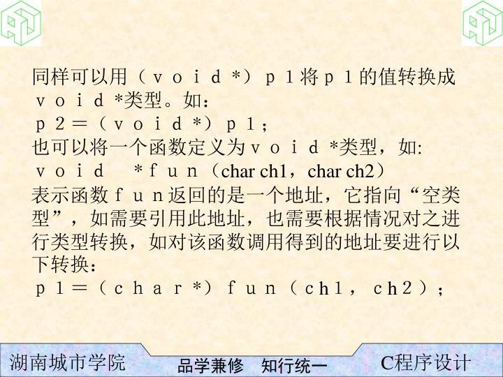 同样可以用(void *)p1将p1的值转换成void *类型。如: