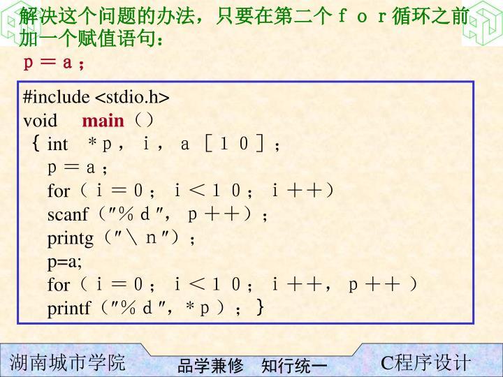 解决这个问题的办法,只要在第二个for循环之前加一个赋值语句: