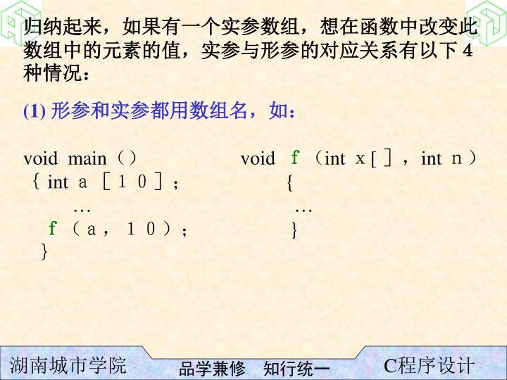 归纳起来,如果有一个实参数组,想在函数中改变此数组中的元素的值,实参与形参的对应关系有以下4种情况: