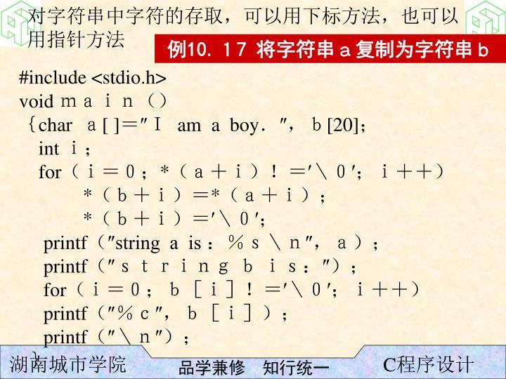 对字符串中字符的存取,可以用下标方法,也可以用指针方法