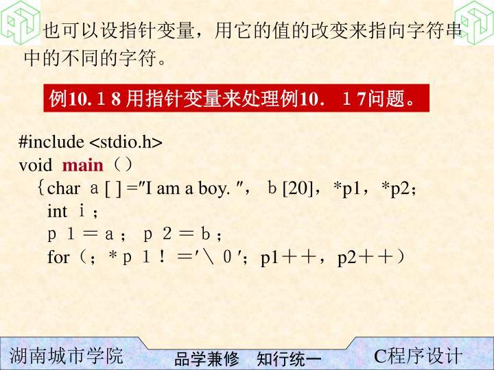 也可以设指针变量,用它的值的改变来指向字符串中的不同的字符。