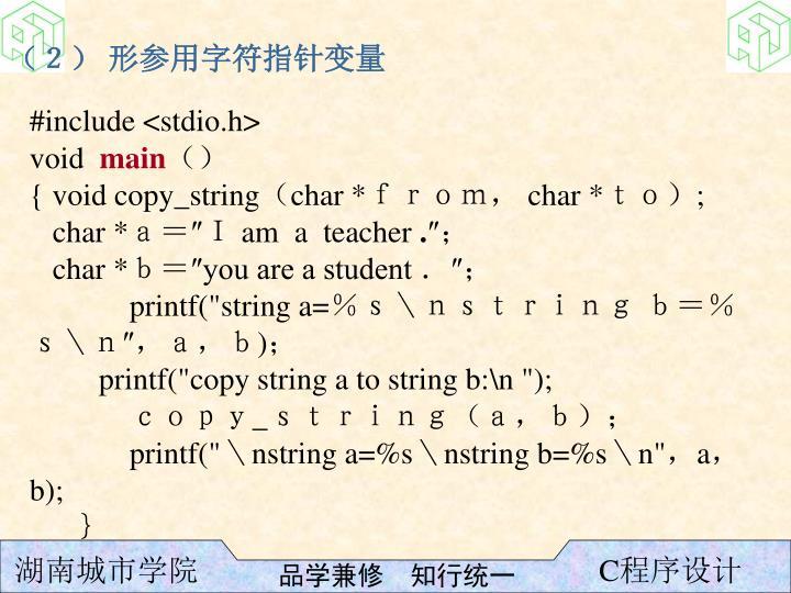 (2) 形参用字符指针变量