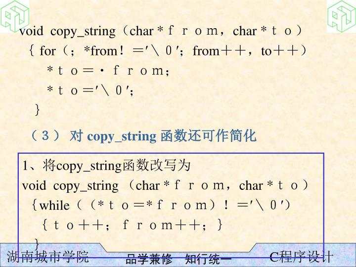 void  copy_string