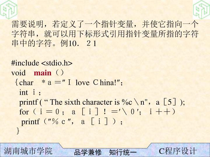 需要说明,若定义了一个指针变量,并使它指向一个字符串,就可以用下标形式引用指针变量所指的字符串中的字符。例