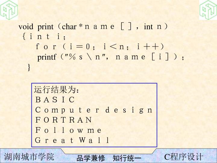 void  print