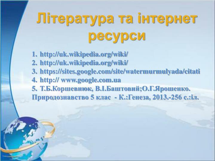 Література та інтернет ресурси