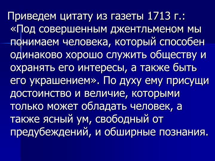 1713 .:      ,          ,     .       ,     ,    ,   ,   .