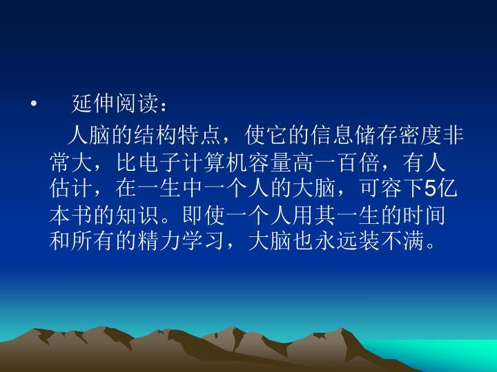 延伸阅读: