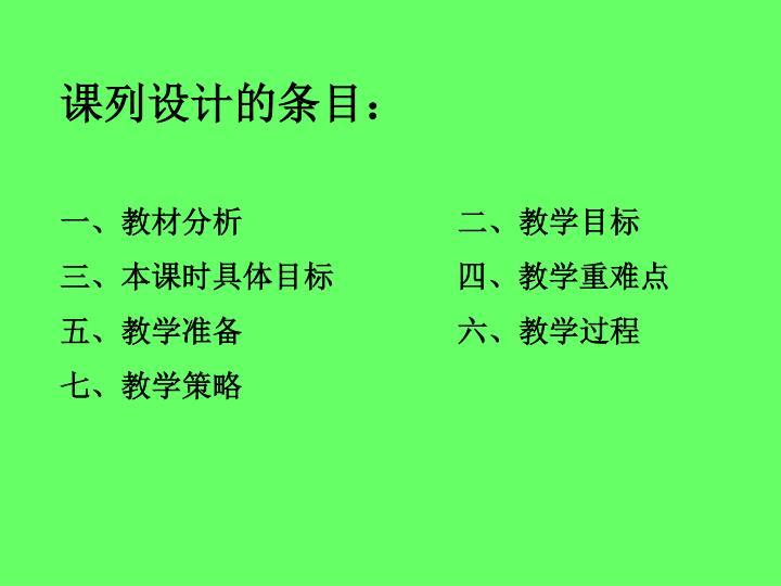 课列设计的条目: