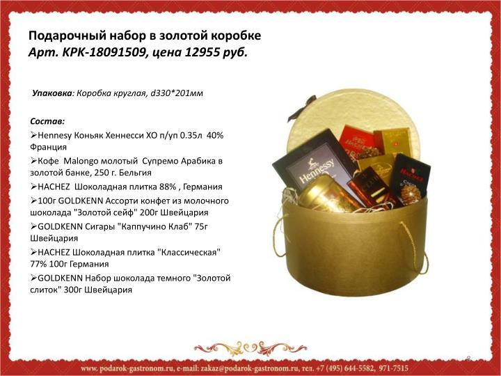 Подарочный набор в золотой коробке