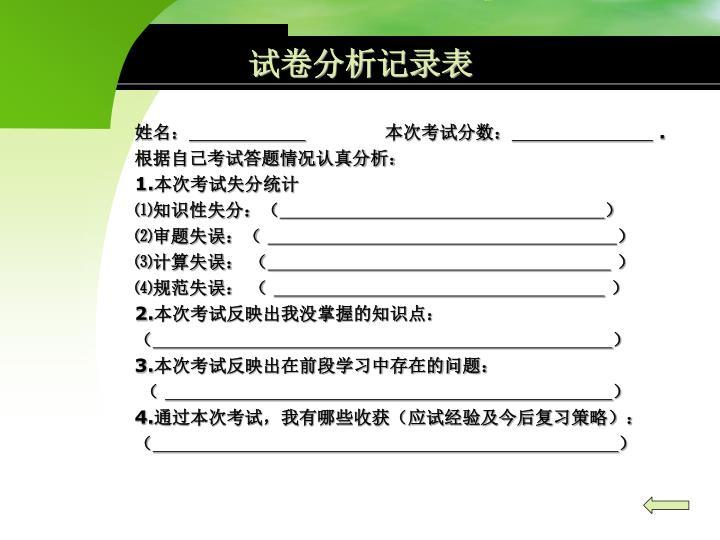试卷分析记录表