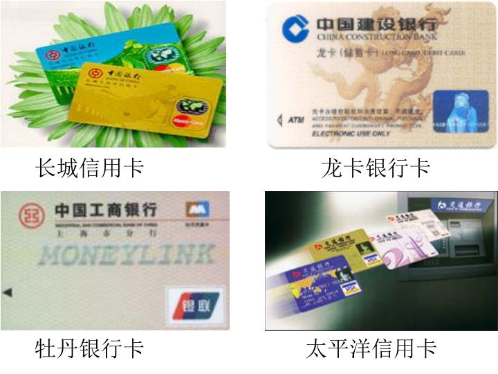 长城信用卡