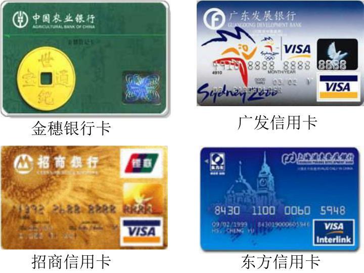 广发信用卡