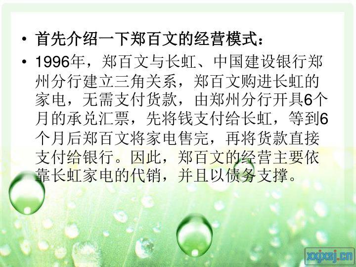 首先介绍一下郑百文的经营模式: