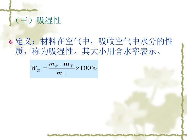 (三)吸湿性