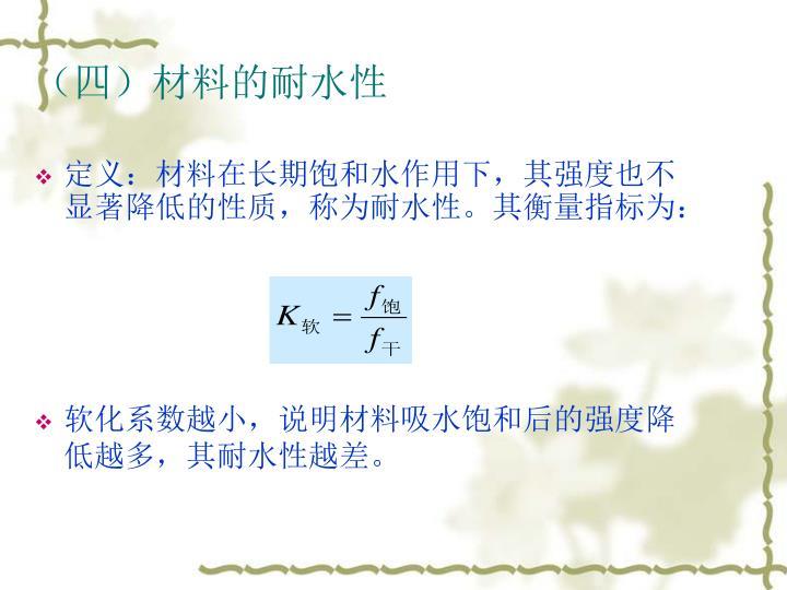 (四)材料的耐水性