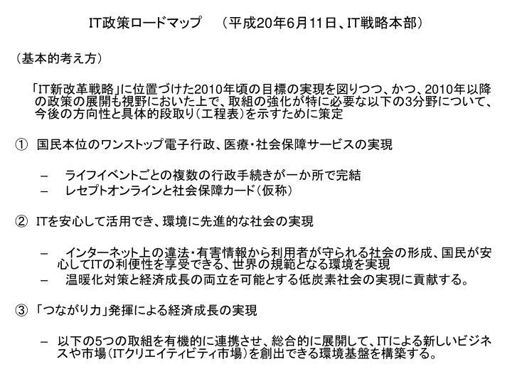IT政策ロードマップ  (平成
