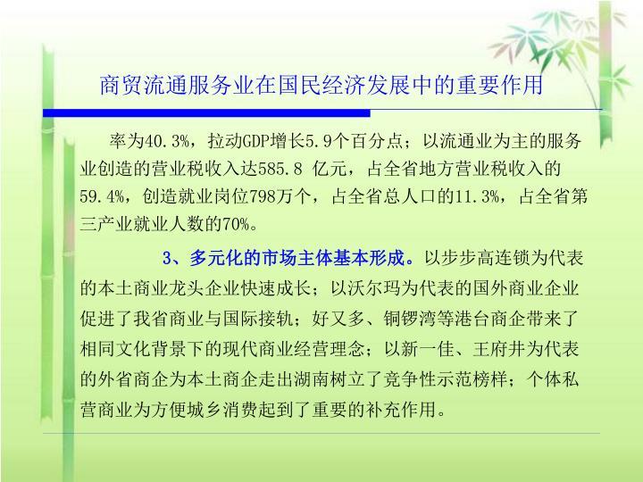 商贸流通服务业在国民经济发展中的重要作用