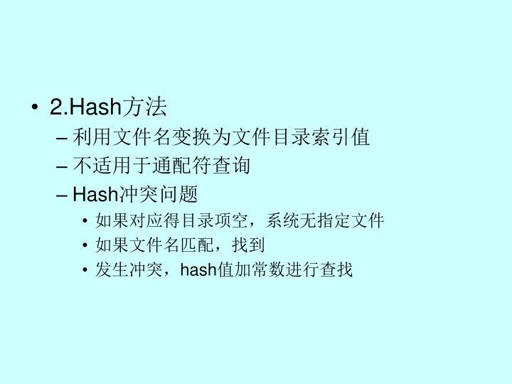 2.Hash