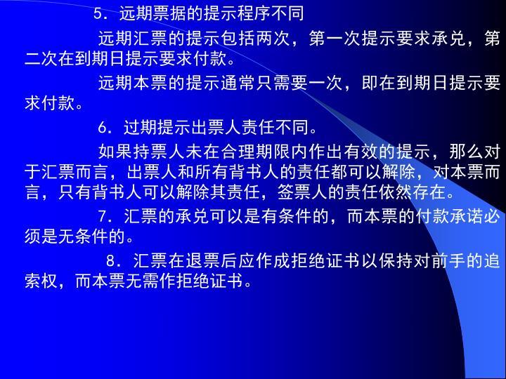 5.远期票据的提示程序不同