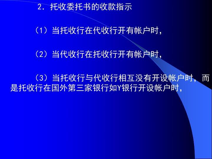 2.托收委托书的收款指示