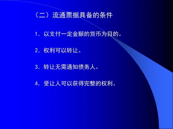 (二)流通票据具备的条件