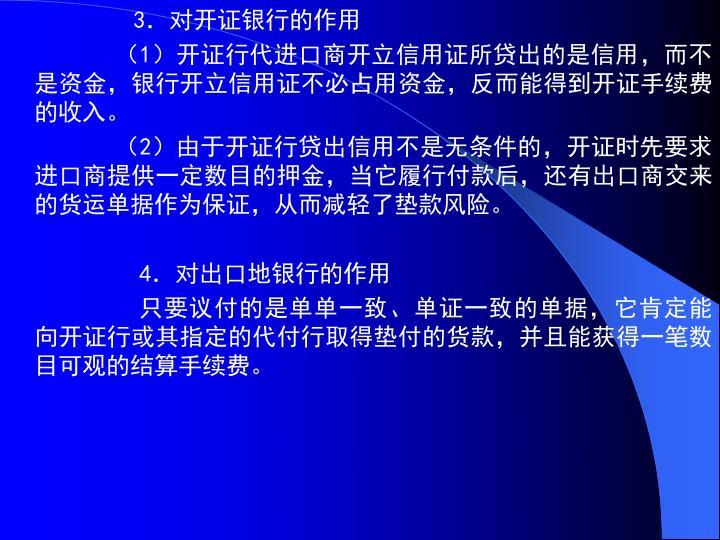 3.对开证银行的作用