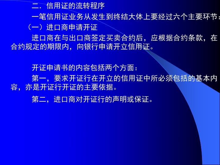 二.信用证的流转程序