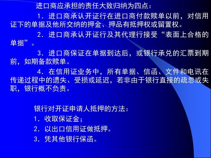 进口商应承担的责任大致归纳为四点: