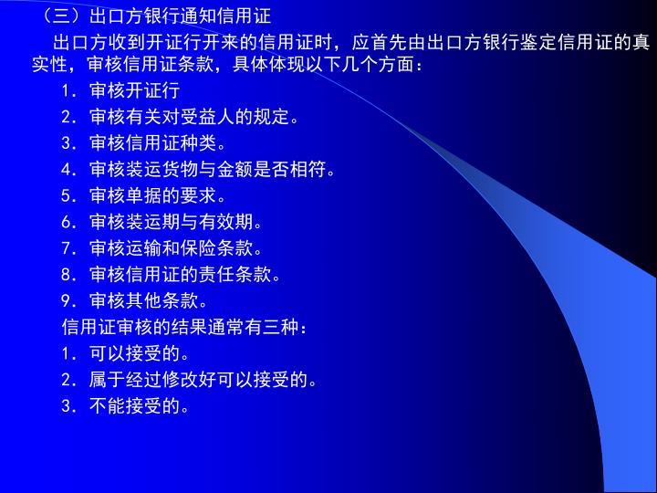 (三)出口方银行通知信用证