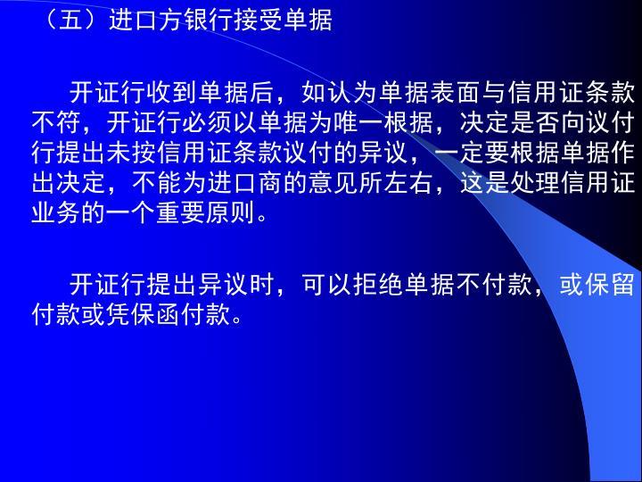 (五)进口方银行接受单据