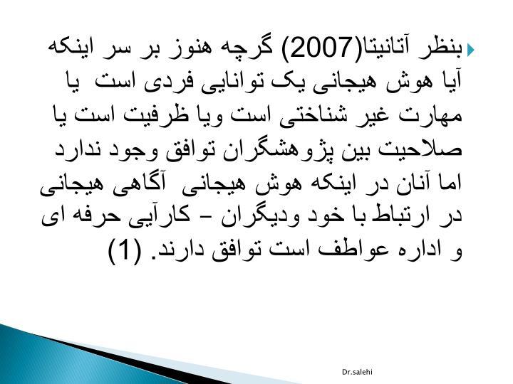 (2007)                                                    . (1)