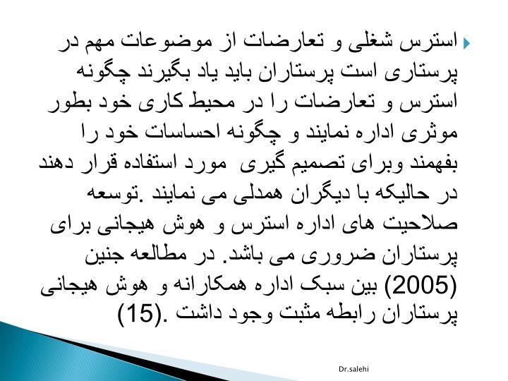 .            .    (2005)             .(15)