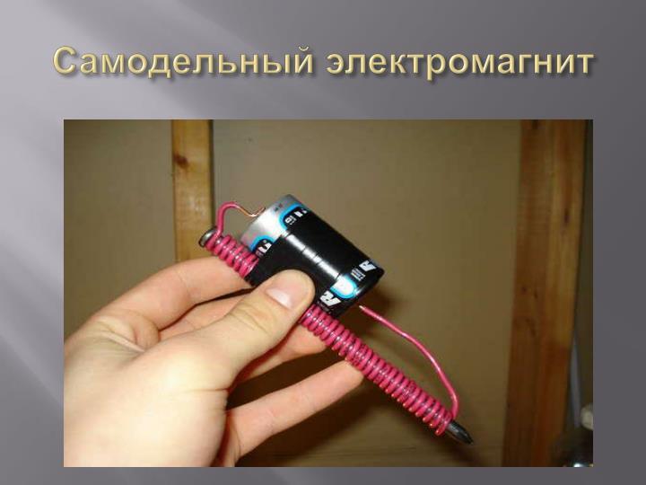 Самодельный электромагнит в сердечник