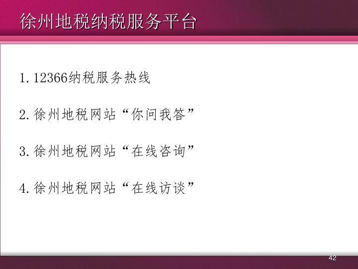徐州地税纳税服务平台