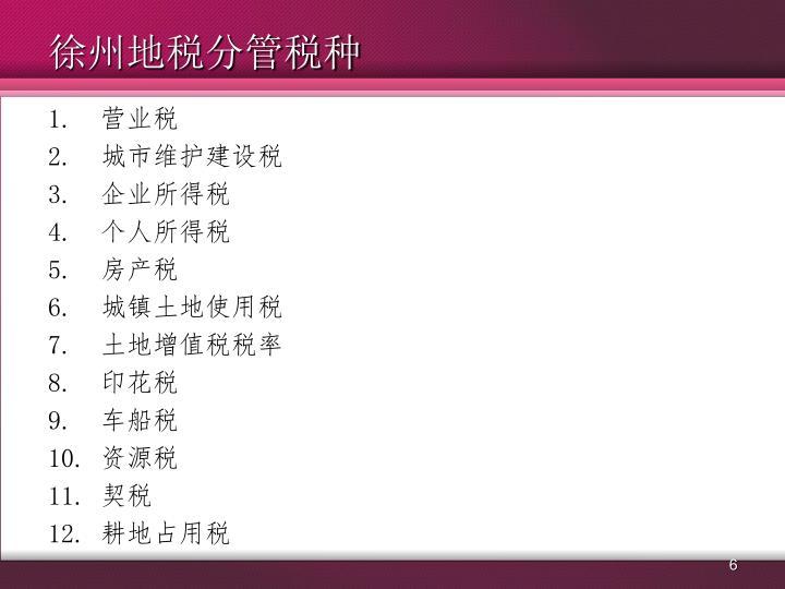 徐州地税分管税种