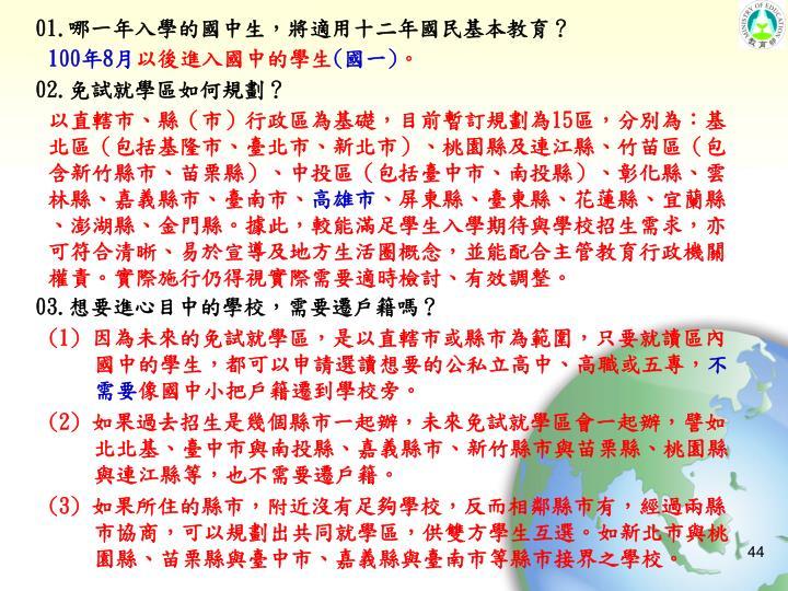 01.哪一年入學的國中生,將適用十二年國民基本教育?