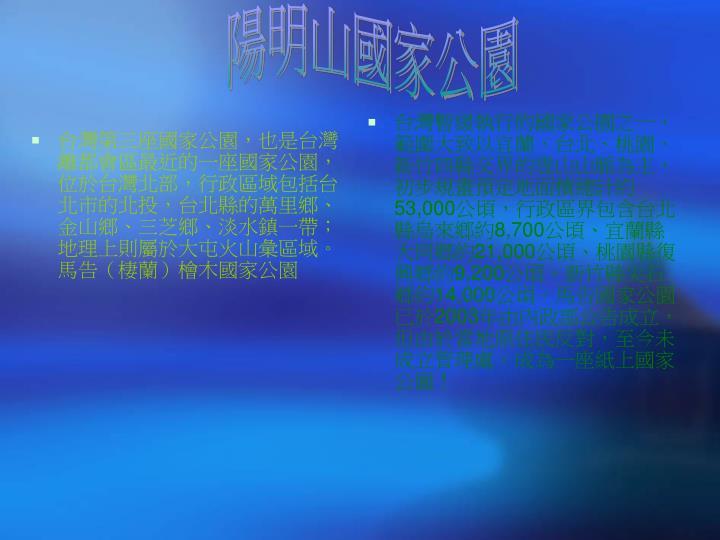 台灣第三座國家公園,也是台灣離都會區最近的一座國家公園,位於台灣北部,行政區域包括台北市的北投,台北縣的萬里鄉、金山鄉、三芝鄉、淡水鎮一帶;地理上則屬於大屯火山彙區域。